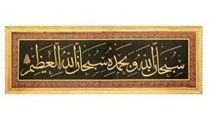 II. Mahmud'un yaptığı hat levha 450 bin liraya satışta