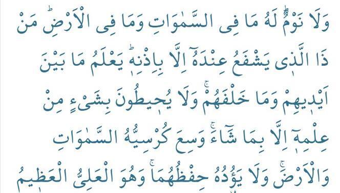 AYETEL KÜRSİ OKUNUŞU - Ayetel Kursi Duası Türkçe Anlamı, Diyanet Meali ve Arapça Yazılışı