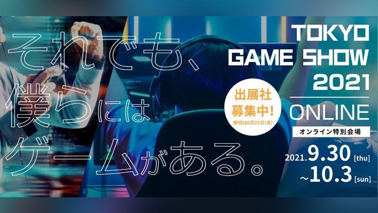 Tokyo Game Show 2021 ve PAX East 2021 bu sene de çevrimiçi olacak